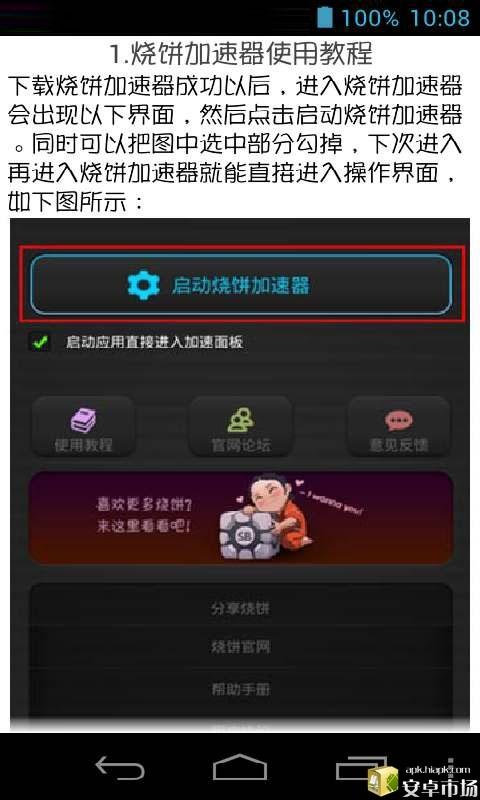 玩免費模擬APP|下載烧饼修改器教程 app不用錢|硬是要APP
