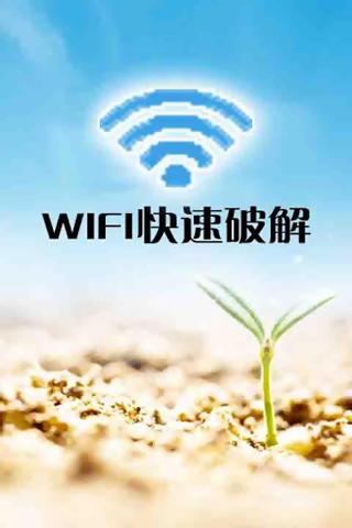 玩免費社交APP|下載wifi破解大师 app不用錢|硬是要APP
