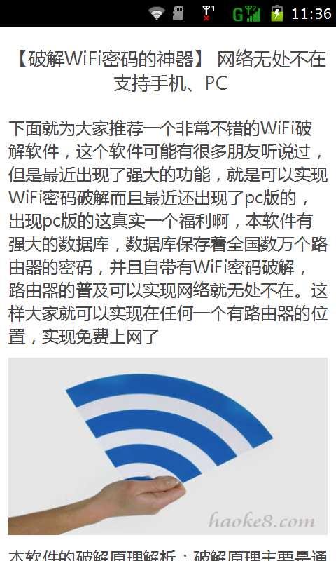 玩免費工具APP|下載破解WiFi密码的神器 app不用錢|硬是要APP