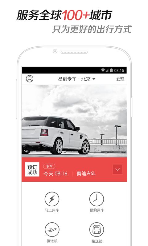 玩免費旅遊APP|下載易到用车 app不用錢|硬是要APP