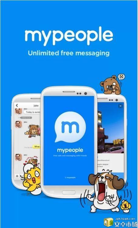 玩免費生活APP|下載我的联系人 app不用錢|硬是要APP