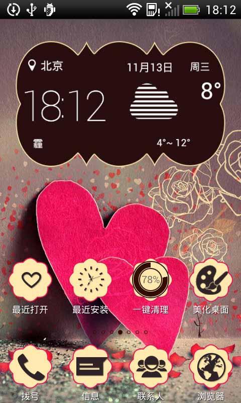 【免費個人化App】永远爱你-桌面主题(美化版)-APP點子