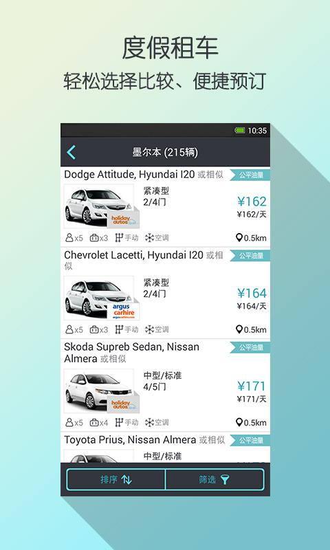 天巡旅行|玩旅遊App免費|玩APPs