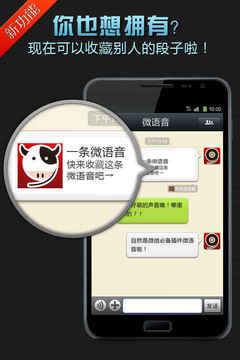 超強的辨識力!「賽微語音輸入法」打字用說的也會通!( Android ) _ ...