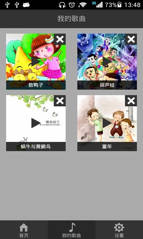 玩免費媒體與影片APP|下載宝宝唱儿歌 app不用錢|硬是要APP