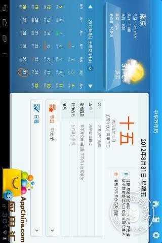中华万年历HD 生活 App-愛順發玩APP