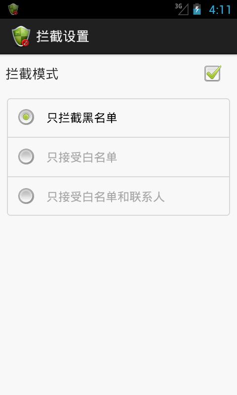 【免費工具App】骚扰拦截-APP點子
