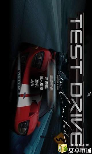 3D终极飙车