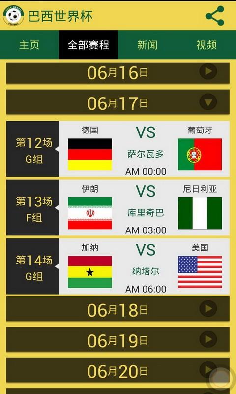 巴西世界杯 體育競技 App-癮科技App