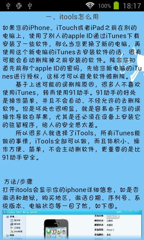【免費工具App】iTools助手辅助教程-APP點子