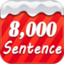 英语口语8000句 生產應用 App LOGO-硬是要APP