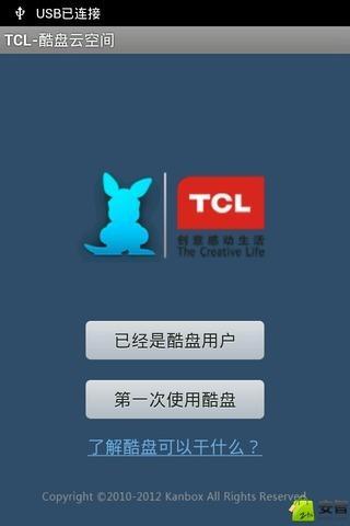 玩工具App|TCL多屏互动免費|APP試玩
