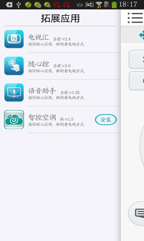 玩免費工具APP|下載海信分享 app不用錢|硬是要APP