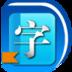 新华字典离线版 LOGO-APP點子
