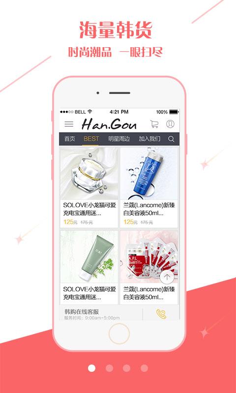【日本旅行攻略】血拼電子產品前一定要收下的日本比價Apps !