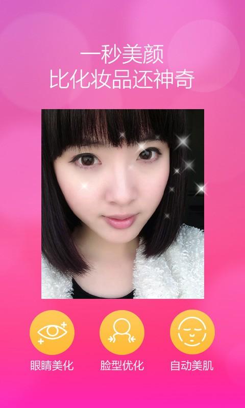 美颜相机 攝影 App-愛順發玩APP