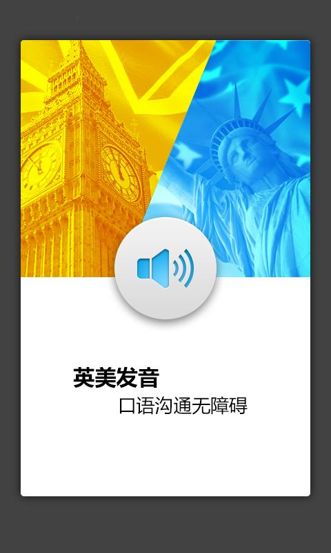 【免費生產應用App】外教社旅游英语词典-APP點子