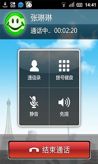 【免費社交App】阿里通电话-APP點子