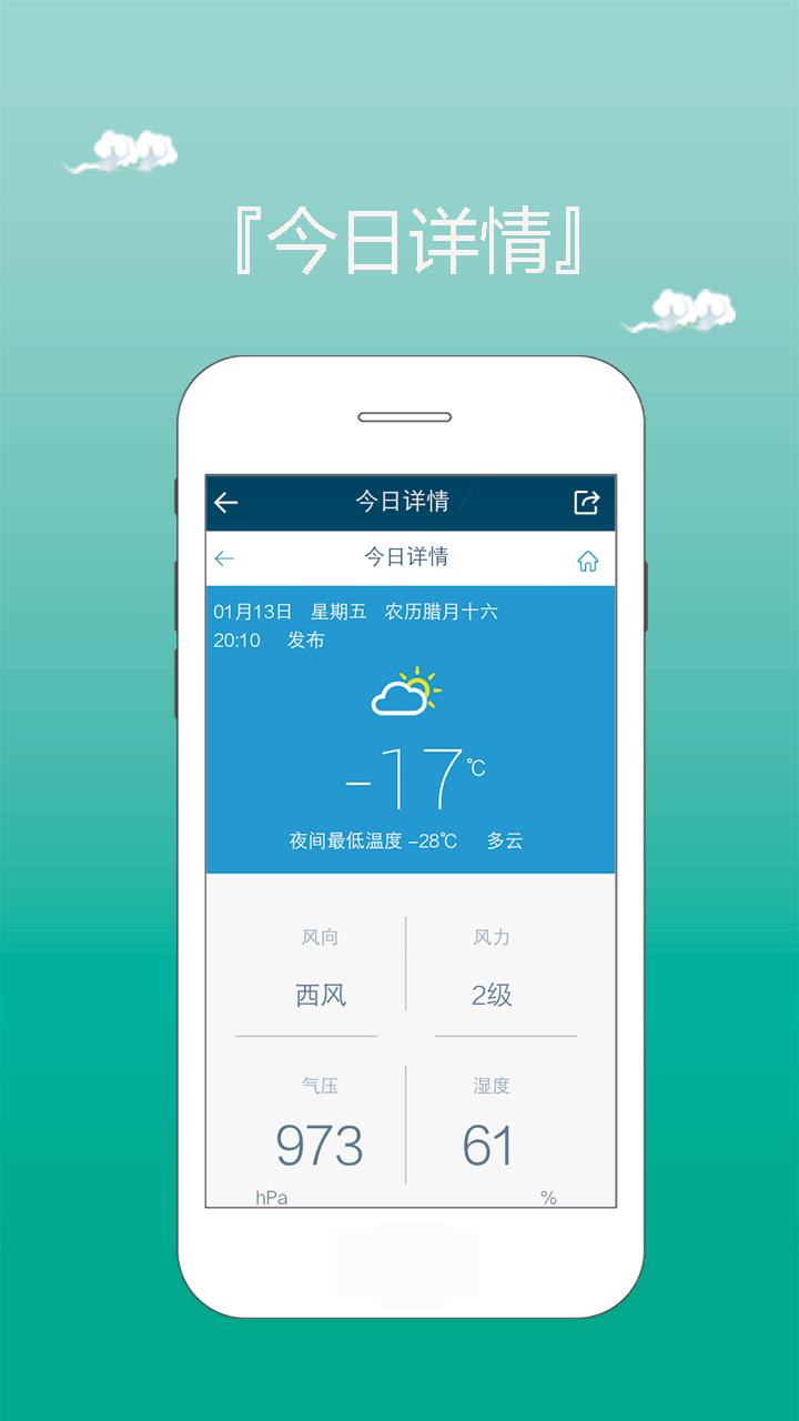 口袋天气-天气预报-应用截图