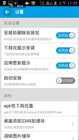 玩免費工具APP|下載手机助手 app不用錢|硬是要APP