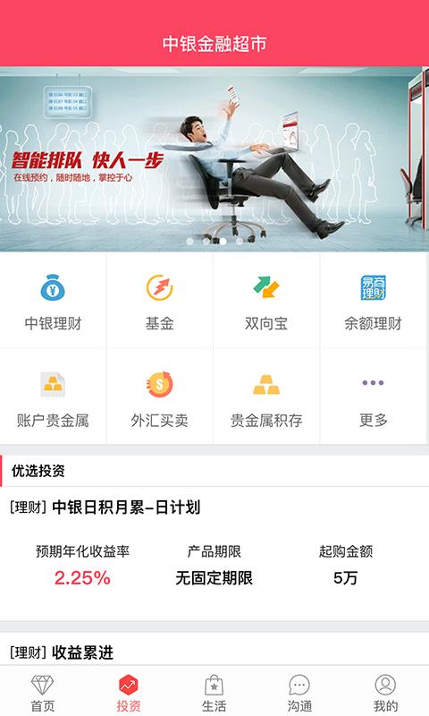 中国银行-应用截图