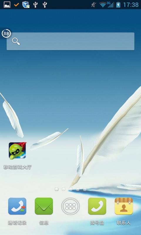 玩免費個人化APP|下載白色羽毛动态壁纸 app不用錢|硬是要APP