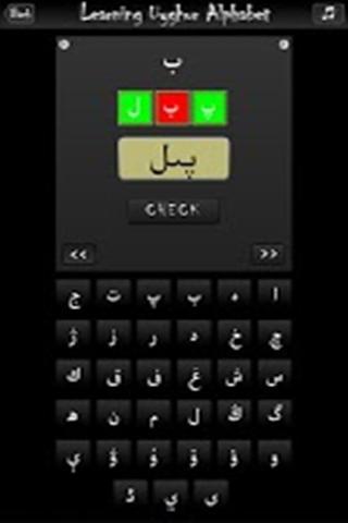 维吾尔语字母 Uyghur Alphabet 玩媒體與影片App免費 玩APPs