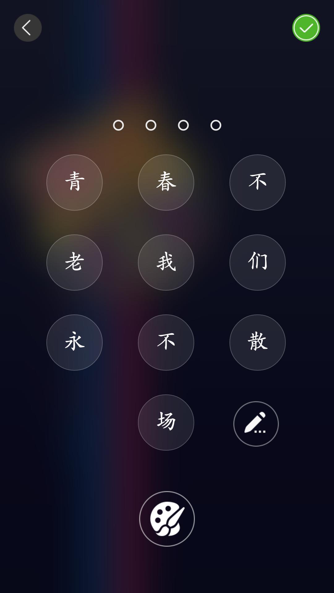 文字密码锁屏-应用截图