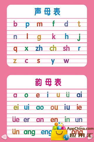 【免費生產應用App】宝宝学拼音-APP點子