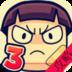 模擬App|史上最牛的游戏3攻略(正版) LOGO-3C達人阿輝的APP