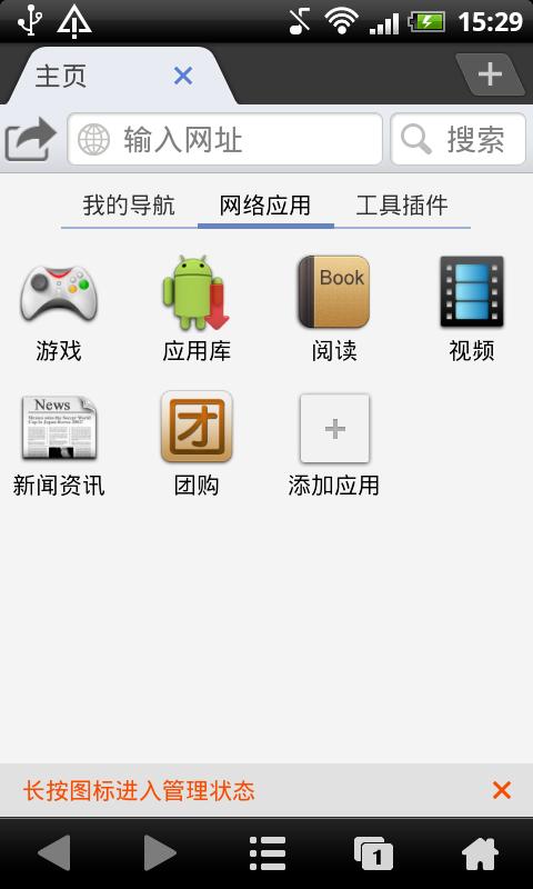 【免費工具App】网秦浏览器-APP點子