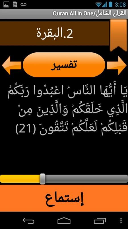玩免費工具APP|下載/Quran All in One app不用錢|硬是要APP