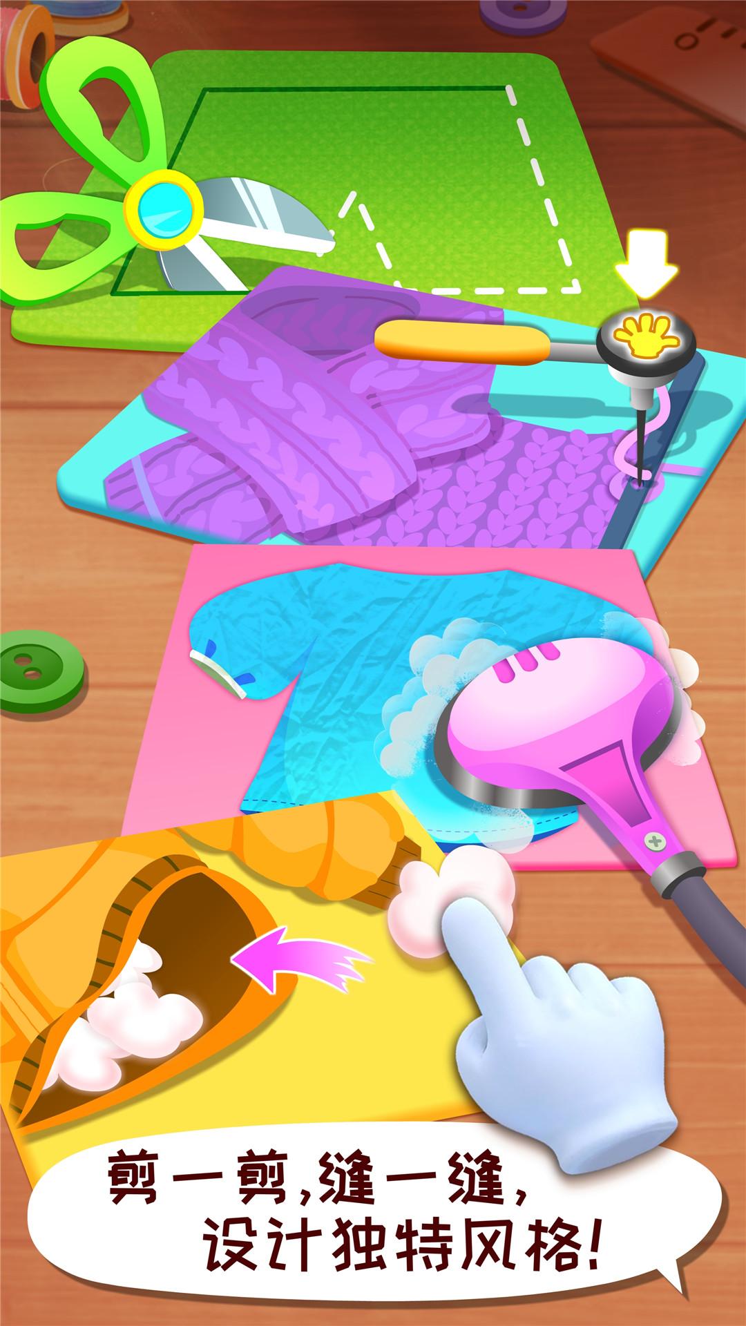 宝宝时尚设计师-应用截图