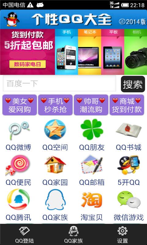 QQ头像签名大全|玩生活App免費|玩APPs