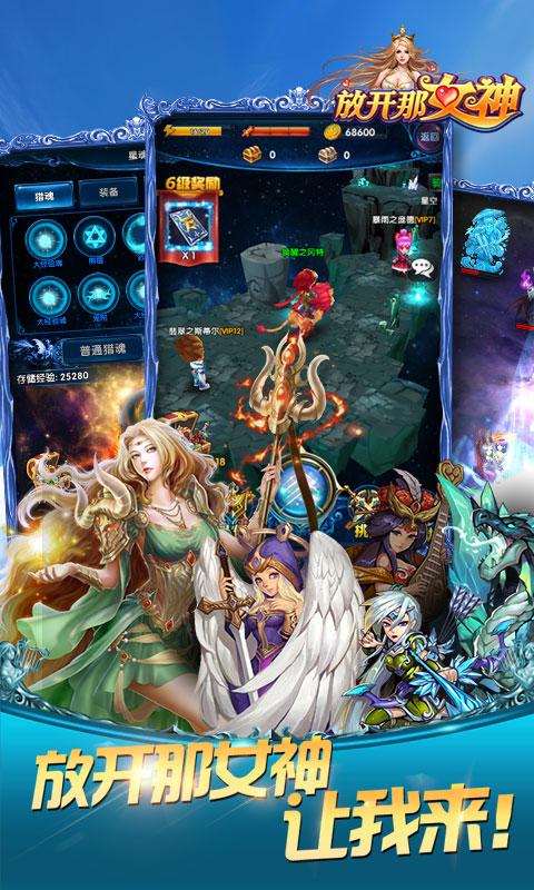 玩免費角色扮演APP 下載星座女神 app不用錢 硬是要APP