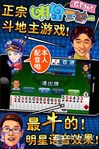 玩免費棋類遊戲APP|下載明星三缺一 斗地主 app不用錢|硬是要APP