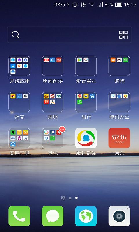 QQ桌面-应用截图