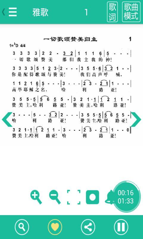 玩生活App|诗歌本免費|APP試玩
