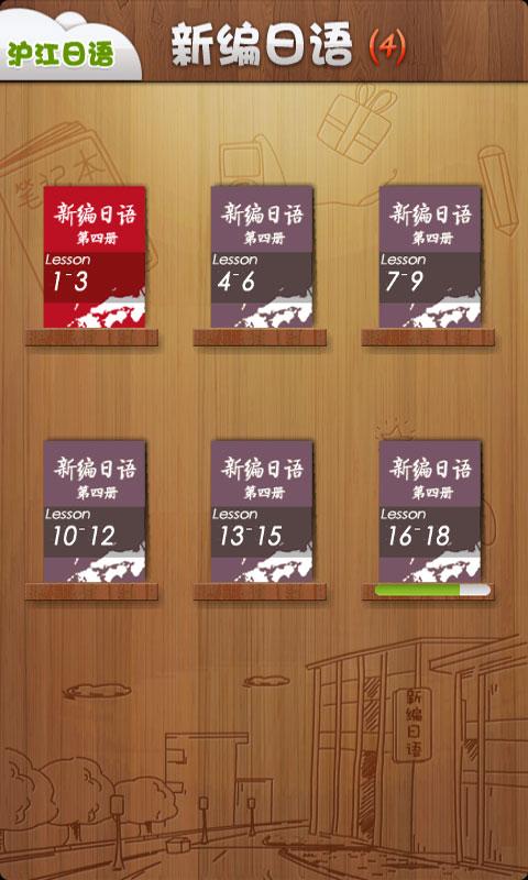 玩生產應用App 新编日语免費 APP試玩