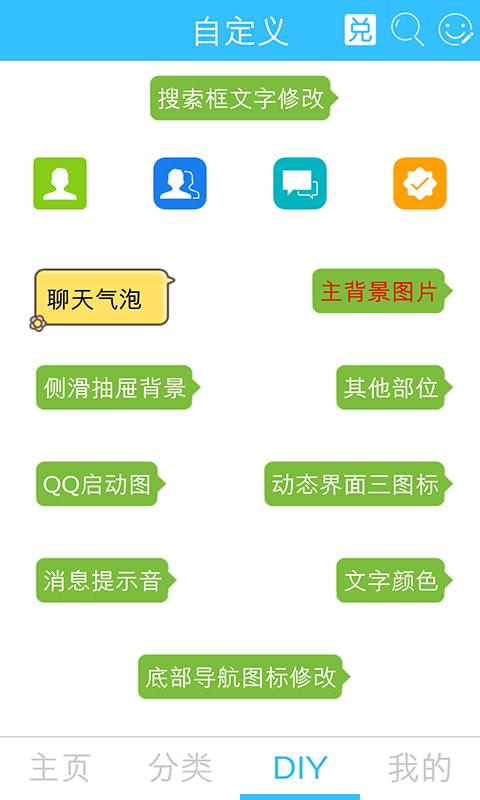 QQ主题管家-应用截图