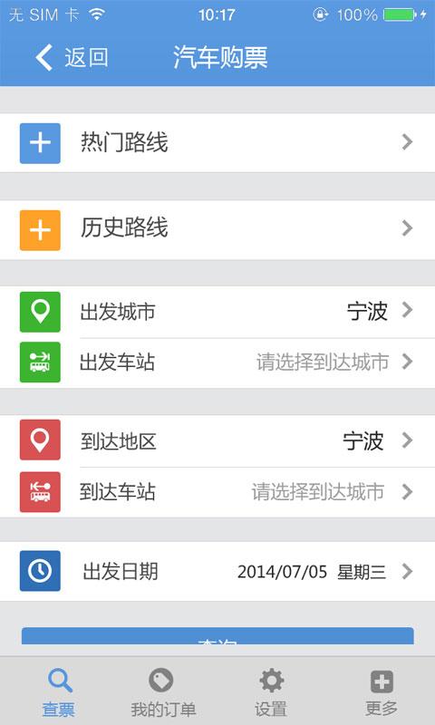 【免費旅遊App】宁波通-公交地图-APP點子
