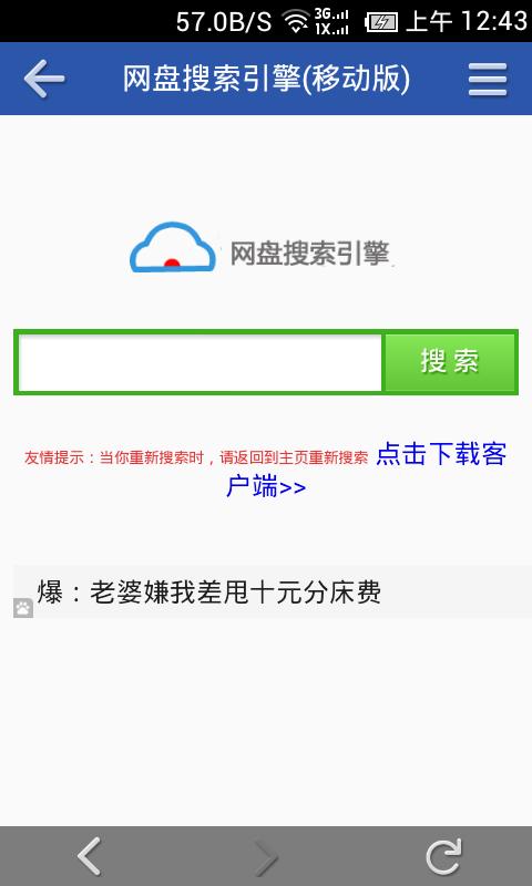 玩生活App|网盘搜索免費|APP試玩