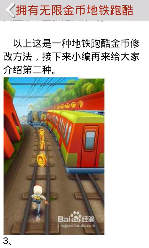 地铁跑酷-手机游戏助手