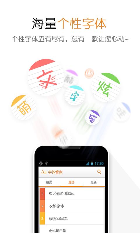 字体管家|玩工具App免費|玩APPs