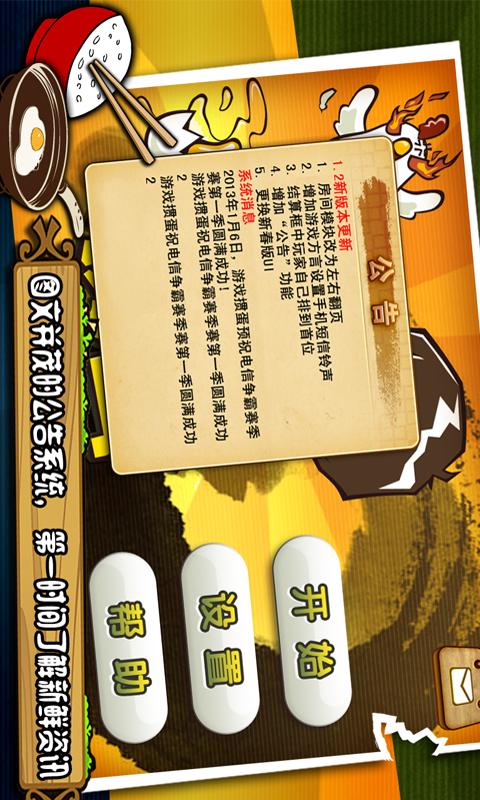 【免費棋類遊戲App】掼蛋升级助手-APP點子