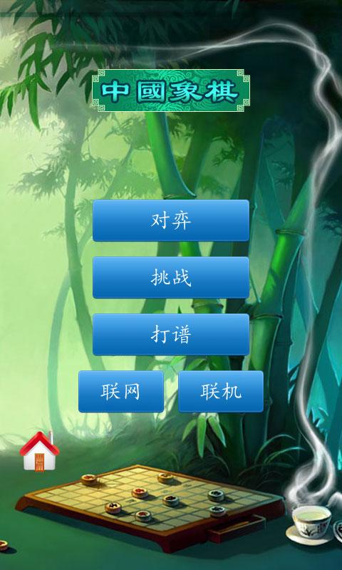 中國象棋- 小遊戲谷