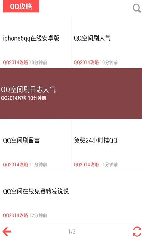 【免費生活App】手机QQ攻略-APP點子