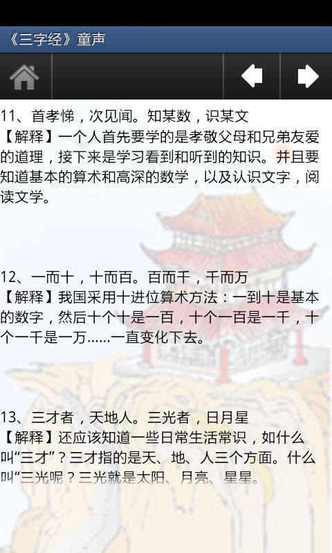 【免費生產應用App】三字经童声朗诵-APP點子