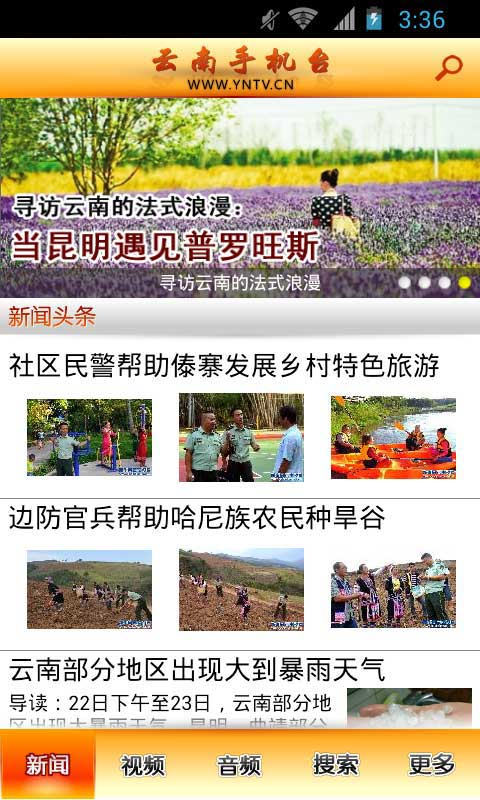 【免費媒體與影片App】云南手机台-APP點子