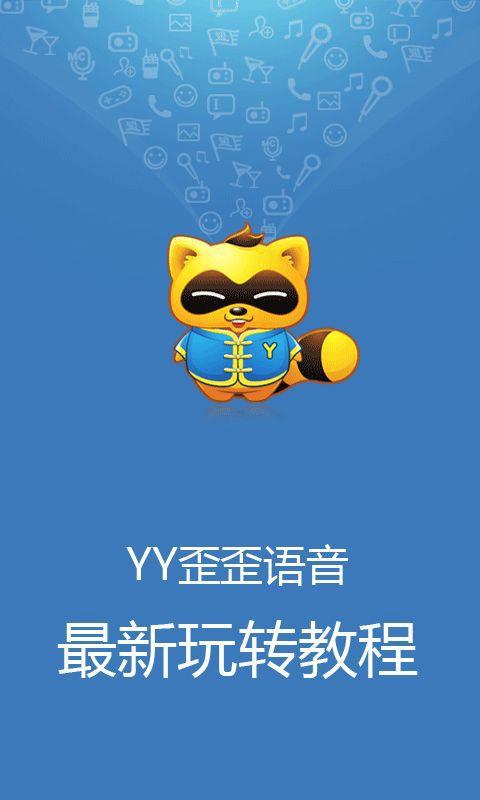 YY语音必备2014